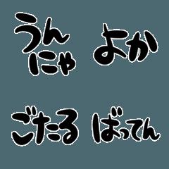長崎弁の絵文字