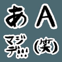 マンジ手書き[筆文字]フルセット