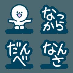 絵文字◎群馬弁/上州/方言/デコ文字