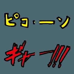 伏字と効果音2