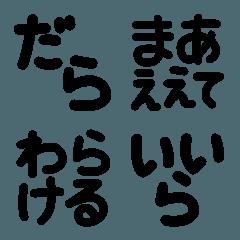 手書き愛知県三河弁の絵文字