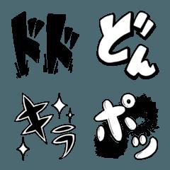 楽しいマンガ絵文字