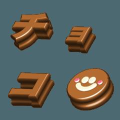 ミルクチョコなデコ文字