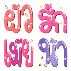 Thai Word Emoji1