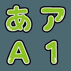 無難なデコ文字【04黄緑色】