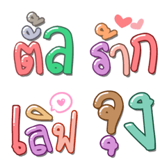 Thai text Emoji 3