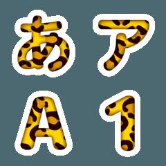 ヒョウ柄 デコ文字