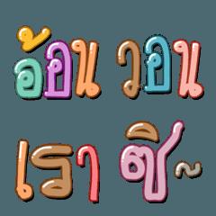 Thai text Emoji 2