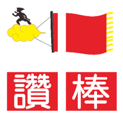 Red cloth propaganda