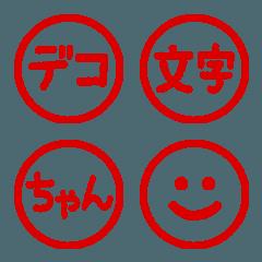 シンプルハンコ絵文字【デコ文字275個編】