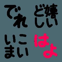 手書き愛知県三河弁の絵文字2