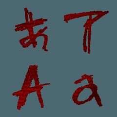 手書き風ホラーデコ文字