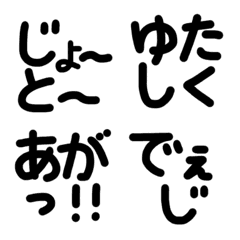 手書き沖縄方言絵文字