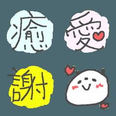 漢字とパンダの絵文字生活