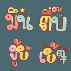 Emoji Big Font V.6
