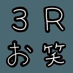 シンプル!白黒文字と絵文字