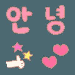 ☆韓国語☆はんぐる絵文字