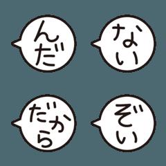 福島弁の吹き出し絵文字…だべしたぁ〜ん