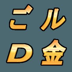 シンプル絵文字☆メタリック・ゴールド