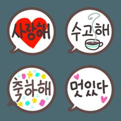 韓国語ふきだし絵文字