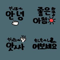 誰でも使える韓国語の絵文字♪