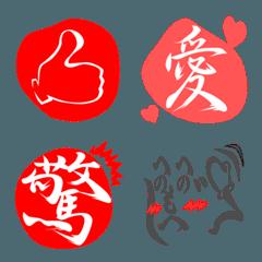 日常で使える漢字とかの絵文字