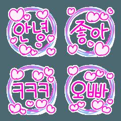 デコ文字◎韓国語とハート/ハングル2