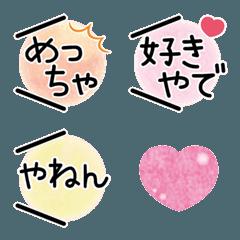 可愛く使える♥ガールズ関西弁