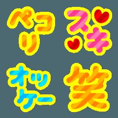 定番★カラフル絵文字