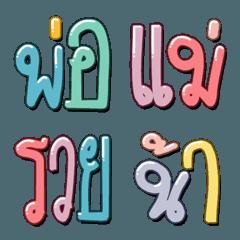 Thai text Emoji 5