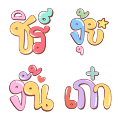Emoji Big Font V.8
