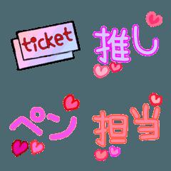 コンサートオタクの為の絵文字