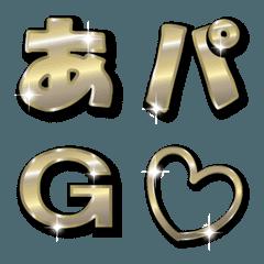 ゴールド絵文字