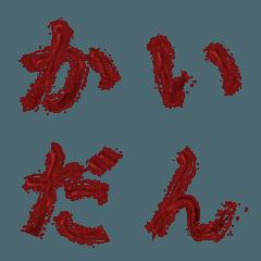 ホラー風絵文字