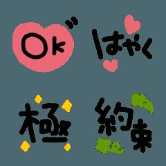 ゆるっと★手書き文字【ラブラブ編】