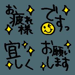 日常&敬語 絵文字2