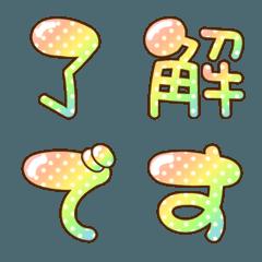 ぷっくりグラデ(漢字あり)