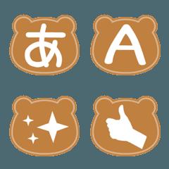 クマ枠絵文字(キャラメル)