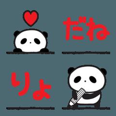 シンプルパンダ絵文字②