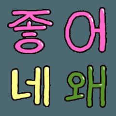 絵文字で韓国語(ハングル)を使っちゃおう!!