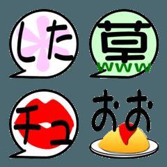 スイート絵文字(吹き出し用②)