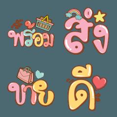 Emoji Online Merchant V.2