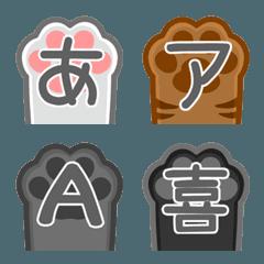 にくきゅう絵文字(ネコ)