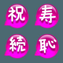 漢字一文字の吹き出しピンク