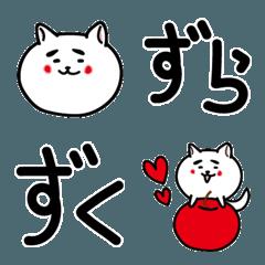 長野県の方言絵文字。ずくなし犬と共に。