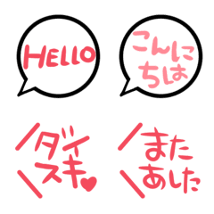 シンプルな吹き出しの言葉絵文字(ピンク)
