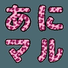 ヒョウ柄 デコ文字★ピンク★