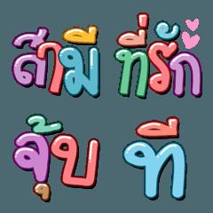 Thai text Emoji 8