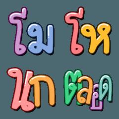 Thai text Emoji 6