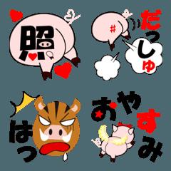 イノシシとメスブタちゃん絵文字